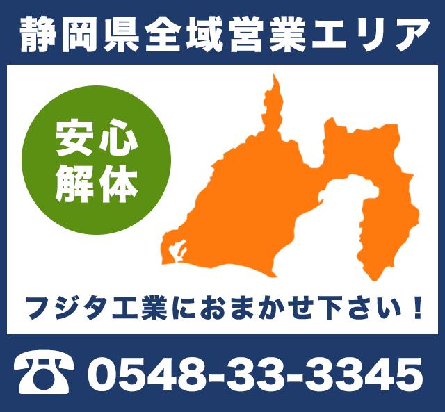 静岡県内が解体工事営業エリアです。