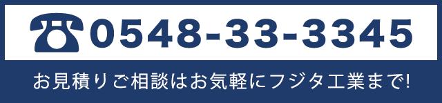 解体工事なら0548-33-3345フジタ工業まで